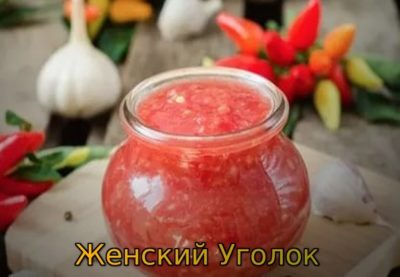 хреновина на зиму из помидор с уксусом