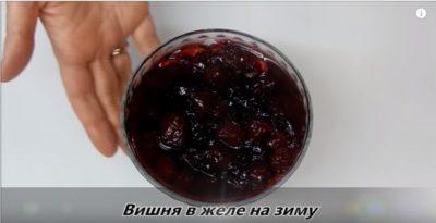 желе из вишни без желатина на зиму