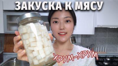 маринованная редька по корейски