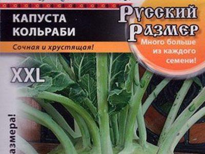 сколько дней всходят семена капусты